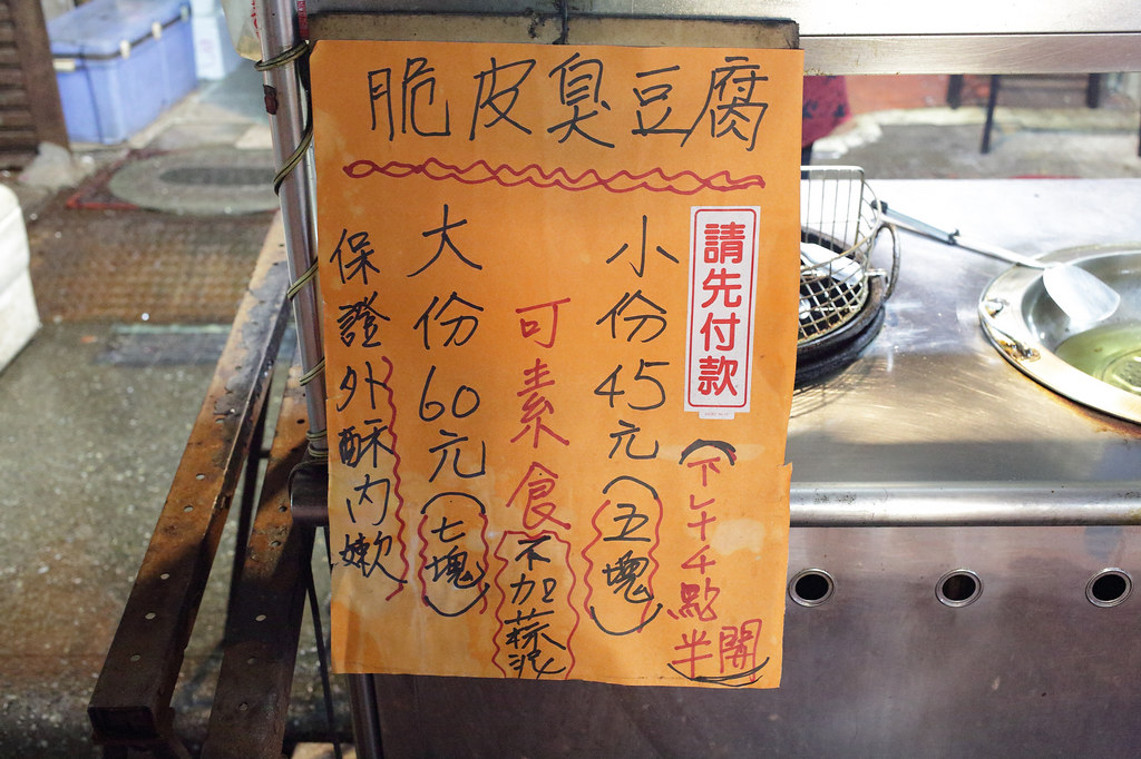 20141213板橋-台中有機臭豆腐 (2)