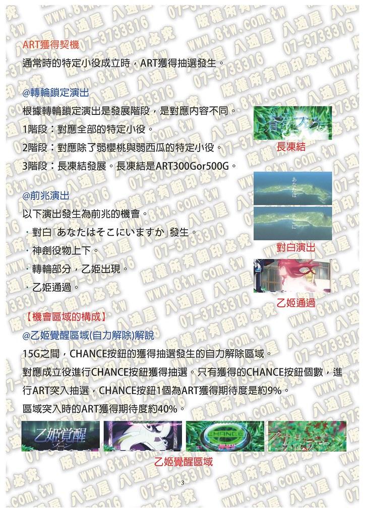 S244蒼穹之戰神  中文版攻略_Page_04
