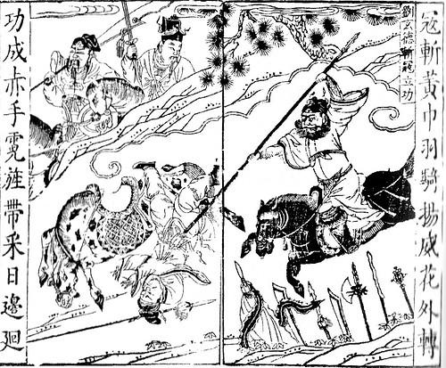 A Qing dynasty illustration, showing Liu Bei, Zhang Fei, and Guan Yu fighting Yellow Turban rebels