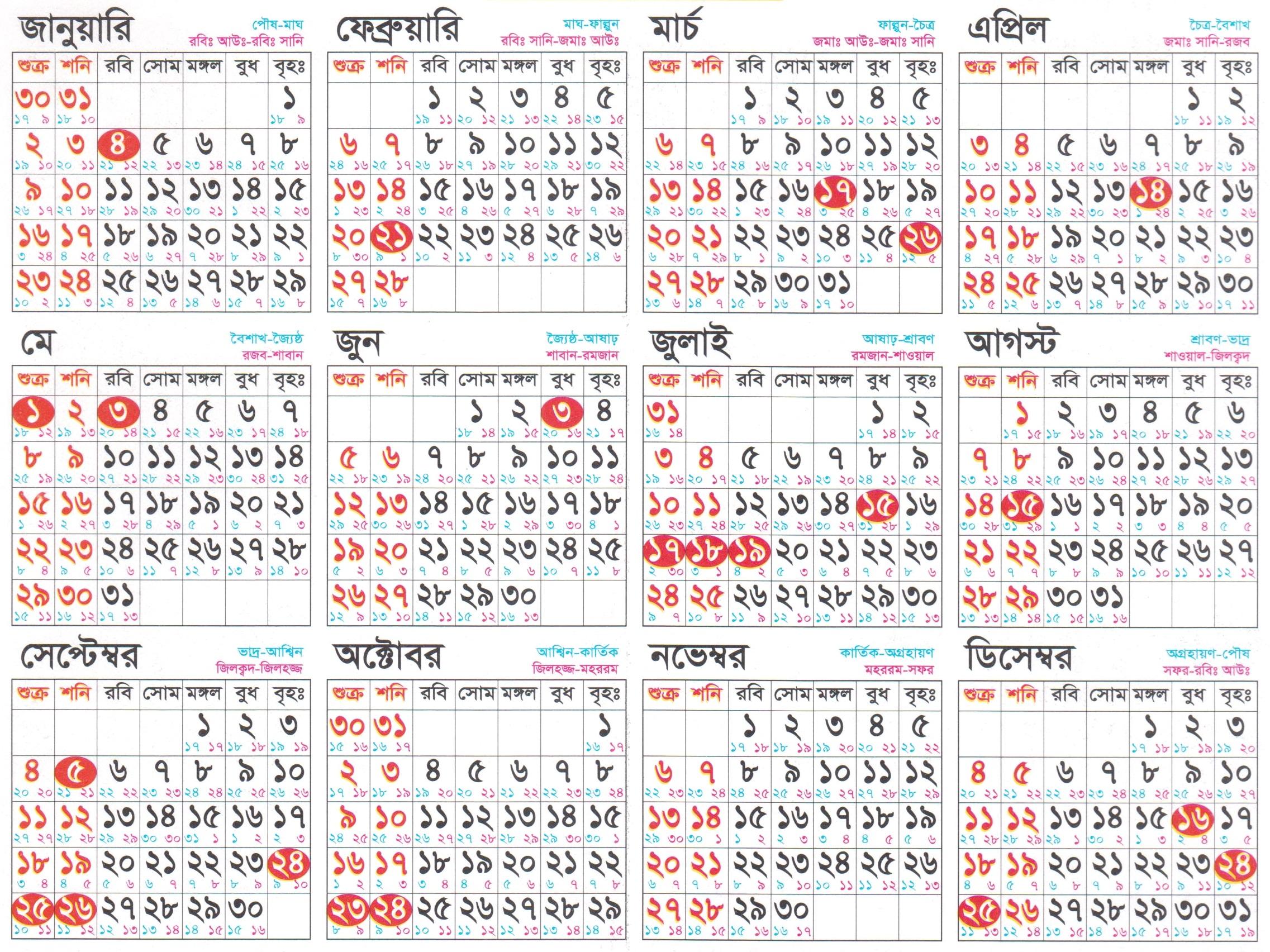 Calendar Bangla : Bangl clandae search results calendar