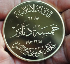 ISIS coin3 reverse