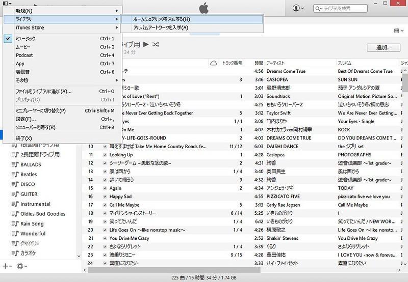 iTunesホームシェアリング #3