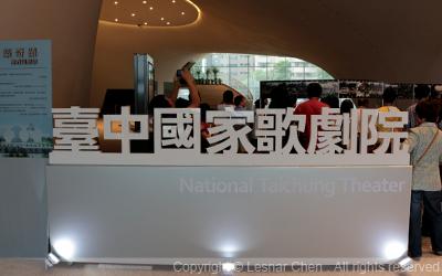 臺中國家歌劇院-0005