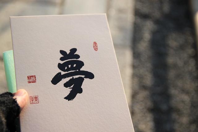 高台寺 - 朱印帳封底