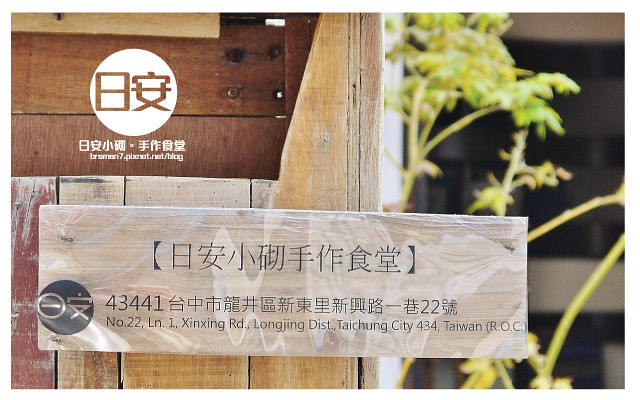 日安小砌手作食堂-6