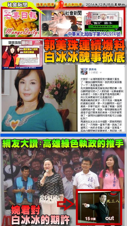 141211芒果日報--社會新聞--郭美珠連環爆料,白冰冰醜事揭底