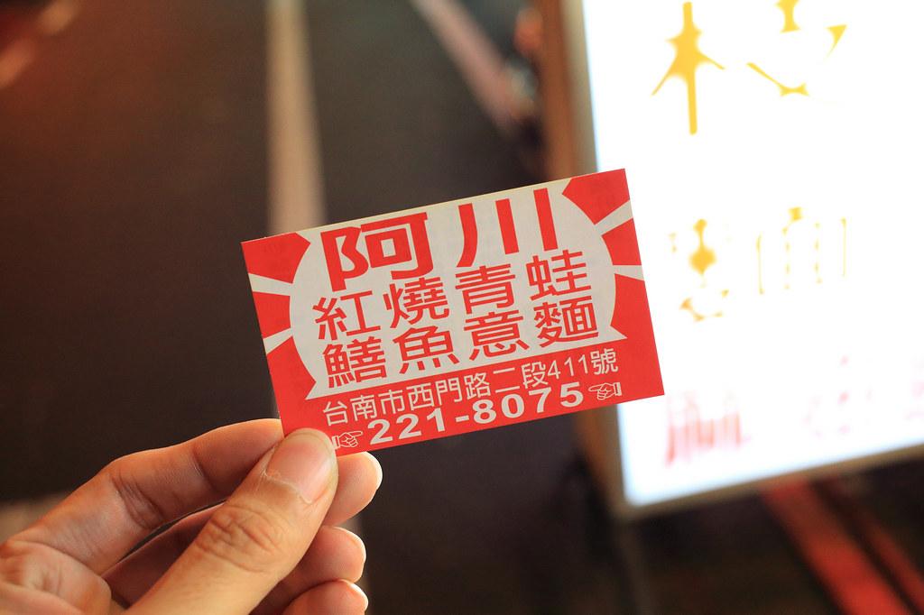 20150112-4台南-老牌方家炒鱔魚 (17)