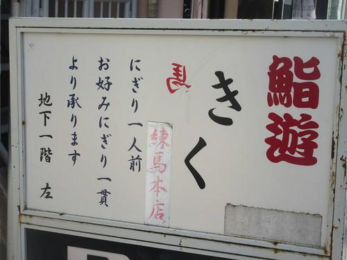 鮨遊きく(練馬)