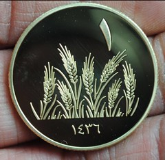 ISIS coin obverse