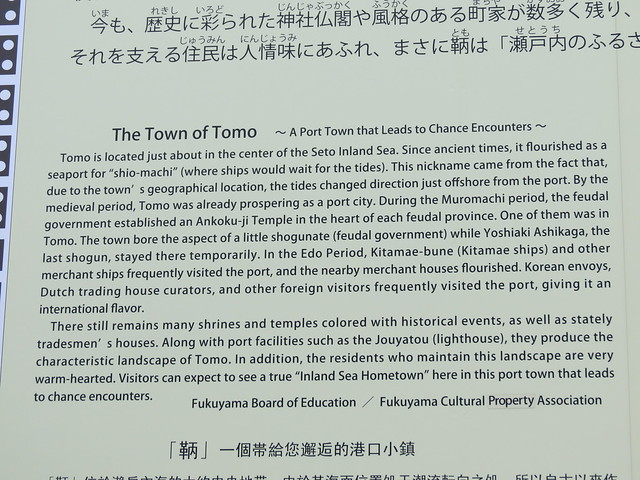 The Town of Tomo - A Port Town that Leads to Chance Encounters