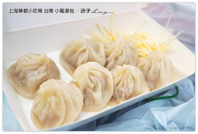 上海華都小吃城 台南 小籠湯包 - 涼子是也 blog