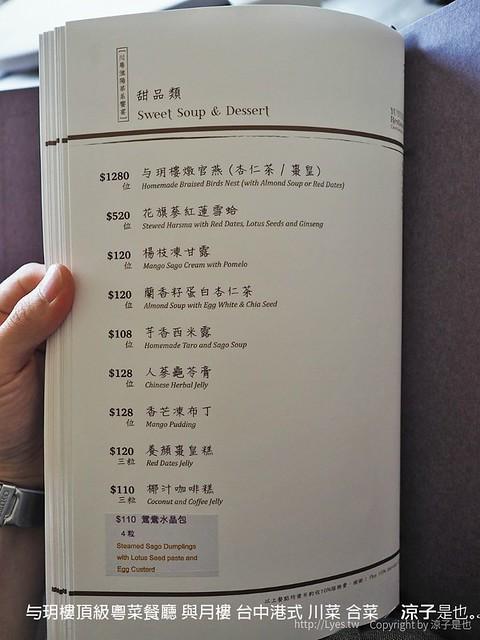 与玥樓頂級粵菜餐廳 與月樓 台中港式 川菜 合菜 14