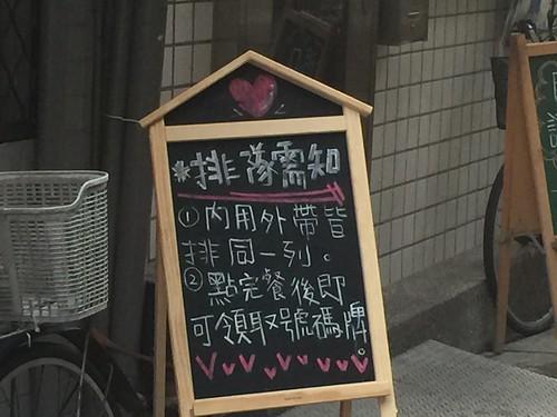 [美食]士林豐盛號早餐08