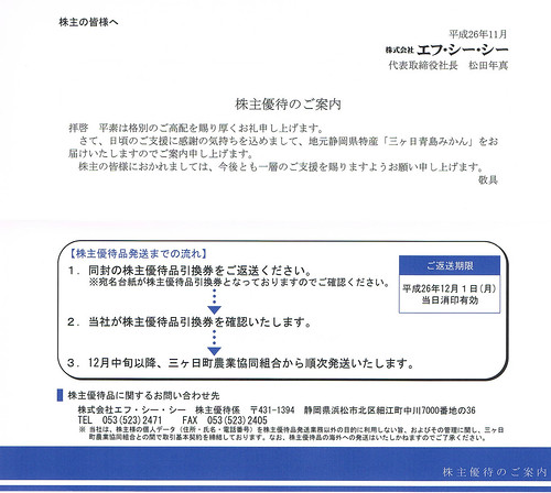 F.C.C エフ・シー・シー(7296)株主優待 9月権利分