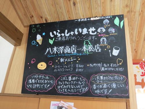 Yagisawa Rea & Sweets Cafe, Kiseki-no-ippon-matsu, Rikuzentakata