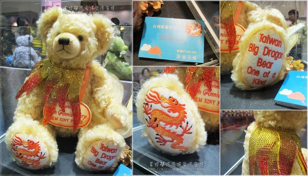 05-1 30萬金龍泰迪熊-horz