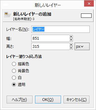 SnapCrab_新しいレイヤー_2014-12-4_13-50-39_No-00