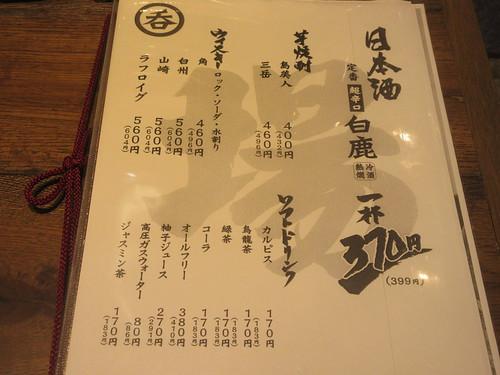 ダンダダン酒場(練馬)