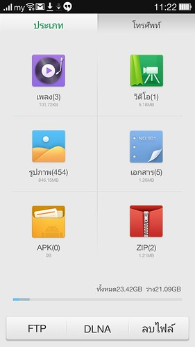 Screenshot_2014-08-05-11-22-19-840