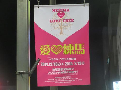 ネリマラブツリー(練馬)