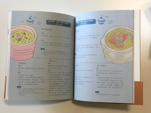 把主食、配菜、湯品、甜點集中一鍋,一指操作,好菜上桌@小雨麻的100道馬克杯料理,上桌!