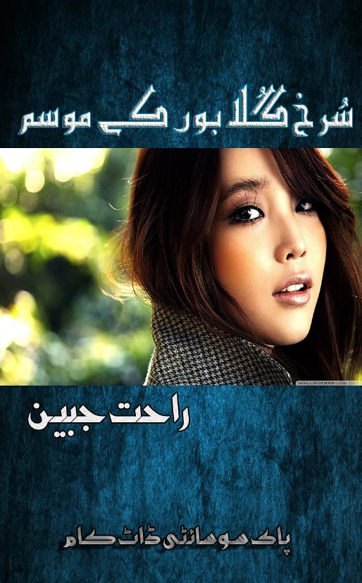 Surkh Gulabon Ky Mausam is a very well written complex script novel which depicts normal emotions and behaviour of human like love hate greed power and fear, writen by Rahat Jabeen , Rahat Jabeen is a very famous and popular specialy among female readers