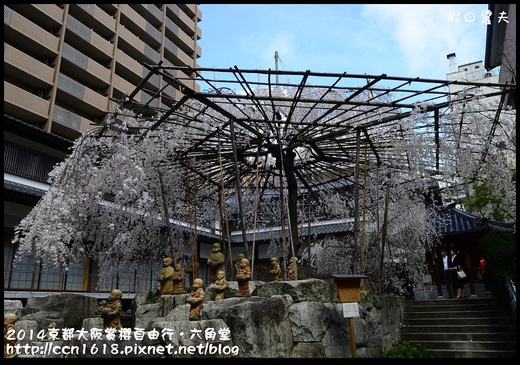 2014京都大阪賞櫻自由行.六角堂DSC_0356