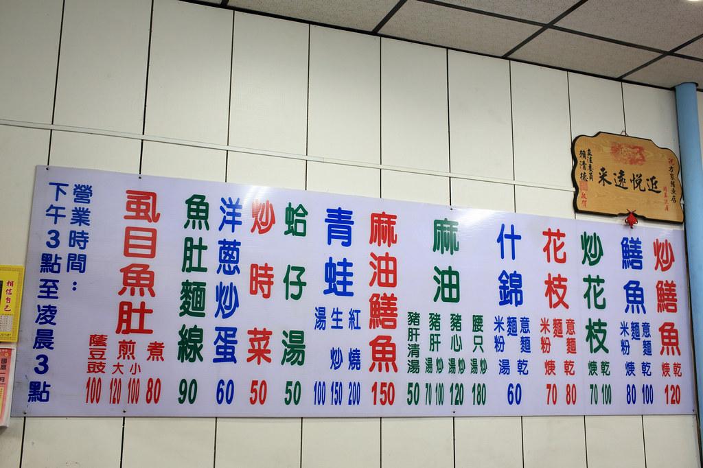 20150112-4台南-老牌方家炒鱔魚 (6)