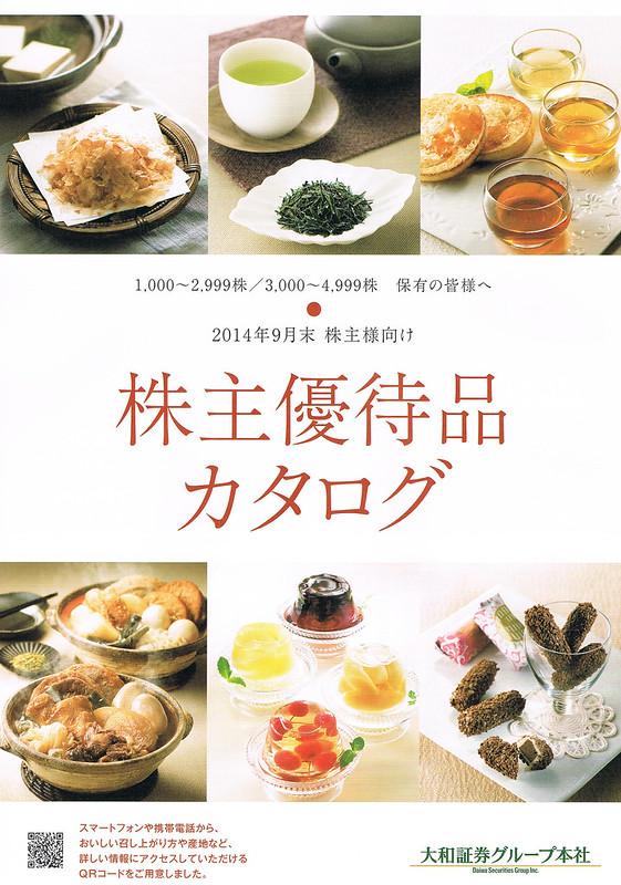 大和証券グループ本社(8601) 株主優待 9月権利分 2014
