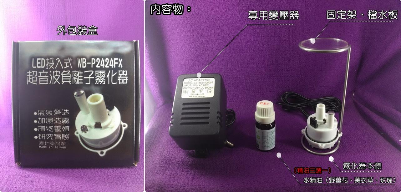 超音波投入式霧化器 (WB-P2424FX)