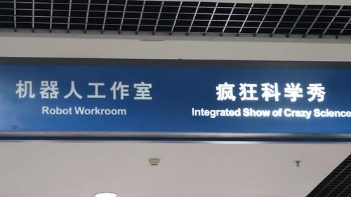 Chengdu-Teil-3-089