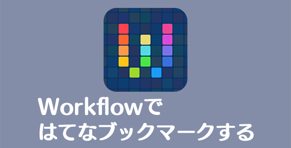 iphone_workflow_hatenabookmark