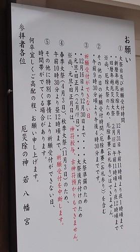 yakuyoke003