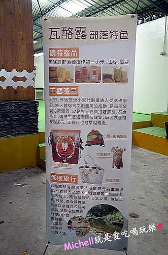 「漫遊屏北--森活體驗】原鄉遊程:馬兒部落