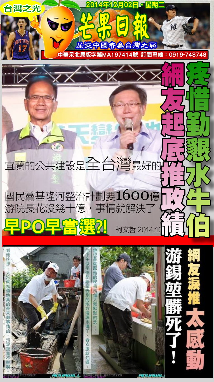 141202芒果日報--台灣之光--疼惜勤懇水牛伯,網友起底推政績