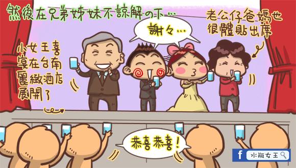 香港移民台灣圖文5