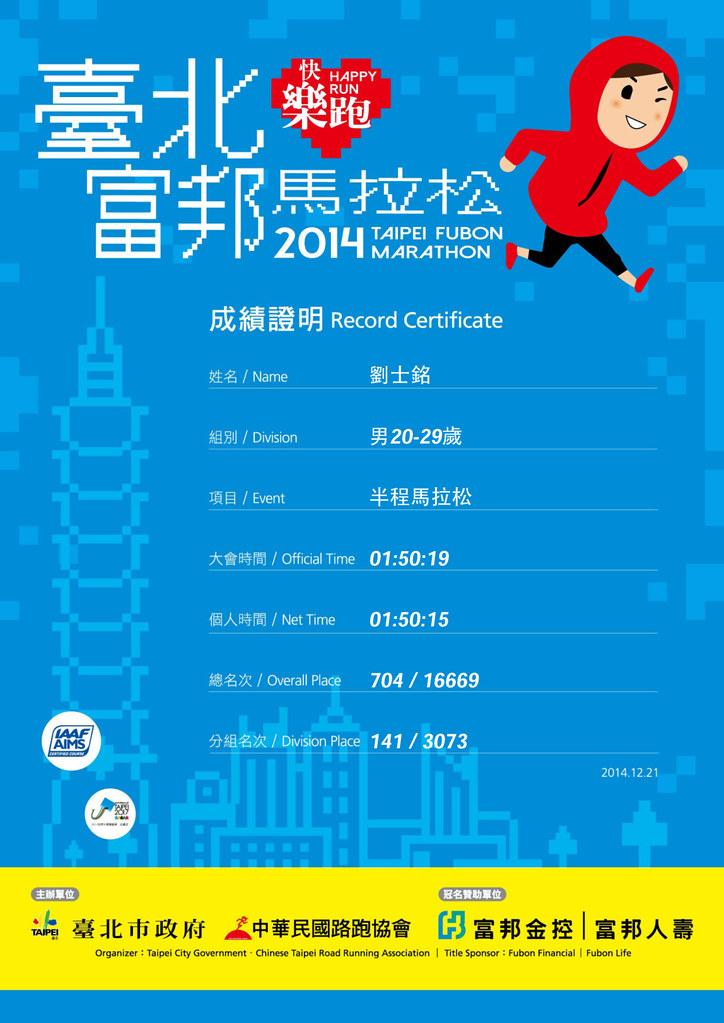 台北富邦馬拉松成績證明