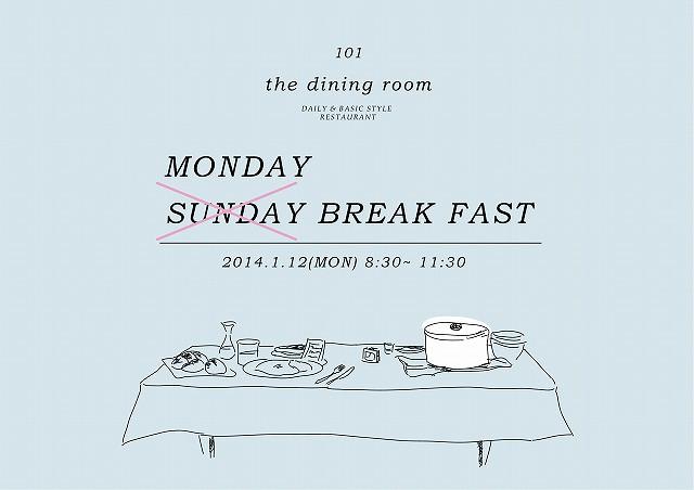 sunday breakfast ロゴ3連休版.ai