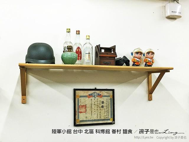 陸軍小館 台中 北區 科博館 眷村 麵食 17
