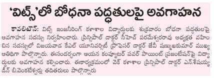 Andhra_Jyothi_20-12-2014