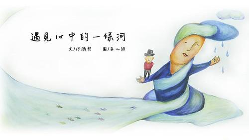 蘭陽繪本創作營的小組創作《遇見心中的一條河》