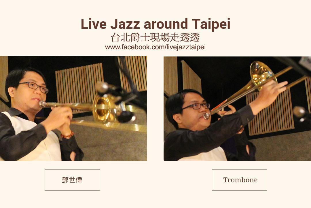 Trombone-鄧世偉