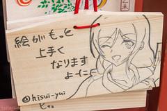 神田明神_絵馬_20150103-DSC_5950