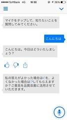 音声アシスト by ヤフー
