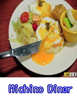 Michino Diner(班尼迪克蛋)