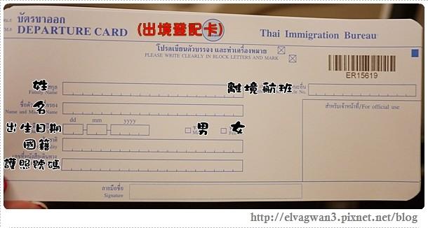 泰國-清邁-Maya百貨-Naraya-曼谷包-退稅單-退稅教學-退稅流程-機場退稅-Vat Refund-Tax Free-Tax Refund-出入境表填寫-落地簽-泰國落地簽-落地簽注意事項-泰國機場-18-1-484-1