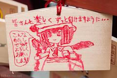 神田明神_絵馬_20150103-DSC_5908