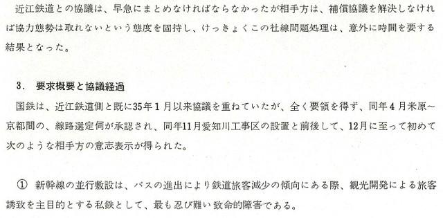 東海道新幹線工事誌の近江鉄道関連部分2