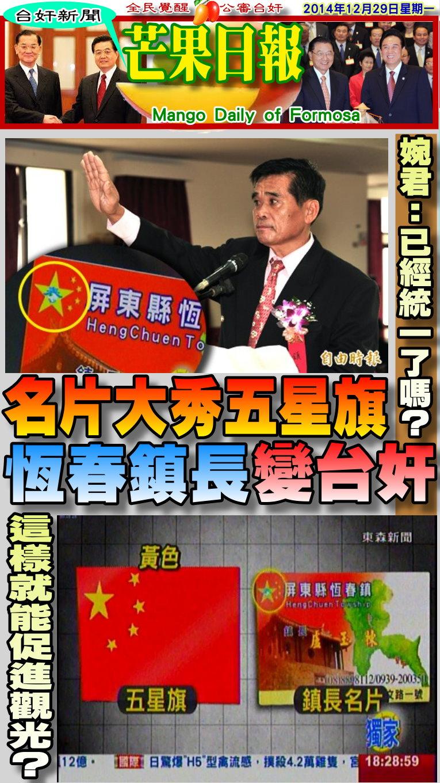 141229芒果日報-台奸新聞--名片大秀五星旗,恆春鎮長變台奸