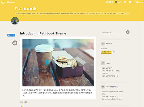 hatenablog_theme_pathbook